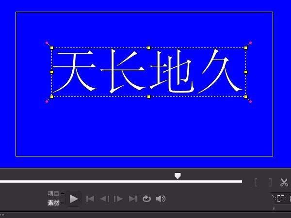 你知道么,会声会影X10怎么直走一个动态的立体文字?