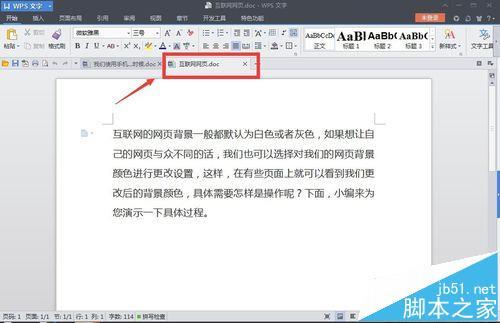 超级有效果!WPS怎么在一个页面同时预览两个页面?