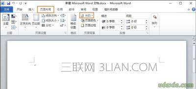 word文档水印怎么做?附方法