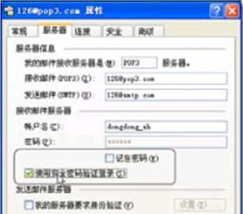 这一招绝!Outlook取消自动记忆邮箱密码