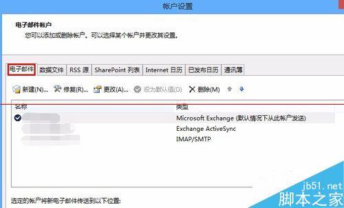 不要着急,有办法!Outlook2013邮箱桌面通知功能失效怎么办?