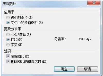很有效!怎么降低WPS文档占用空间