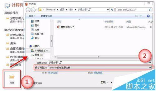 学一招!PPT中做好的幻灯片怎么转换成高清视频格式?