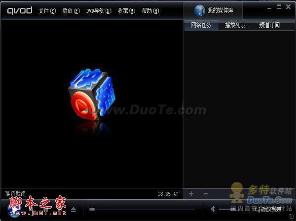 QvodPlayer 快播播放器使用教程