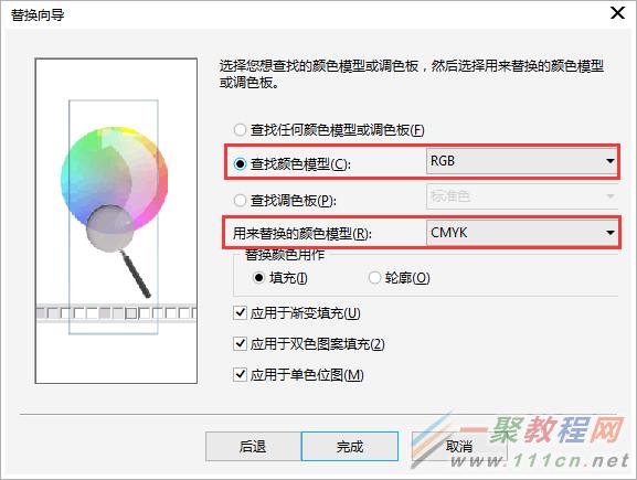 一起学习一下吧!CDR如何批量转换颜色模式?