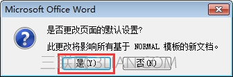 word页面设置横向纵向怎么设置?