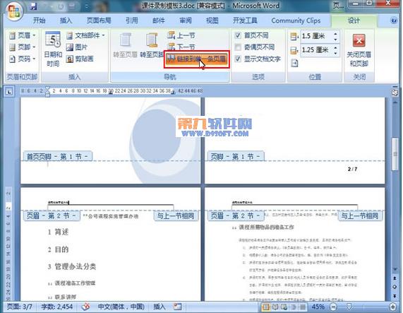 Word如何设置正规文档内容起始页