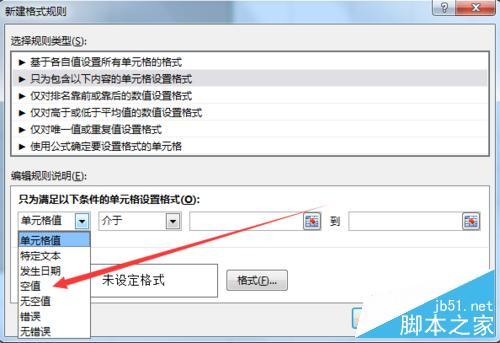 excel单元格为空时,怎么显示警示标志防止漏掉数据
