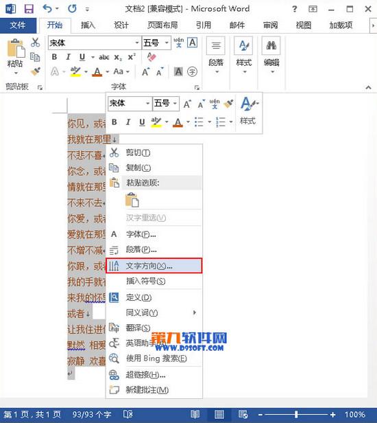 Word2013竖排文字排版步骤 一起看看吧!