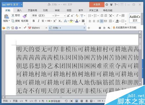 word文本字体显示不全怎么解决呢?