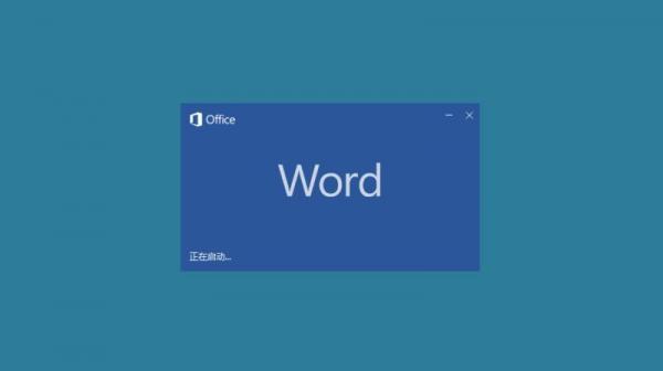 设置Word 2016的默认字体默认段落格式的方法在这里!
