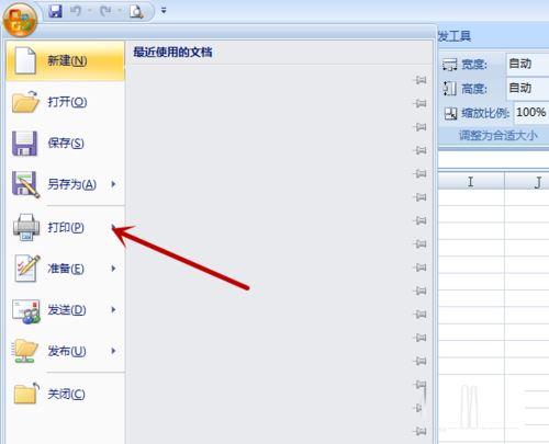 Excel如何设置横向打印呢?