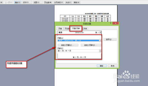 如何打印出漂亮的Excel表格呢?