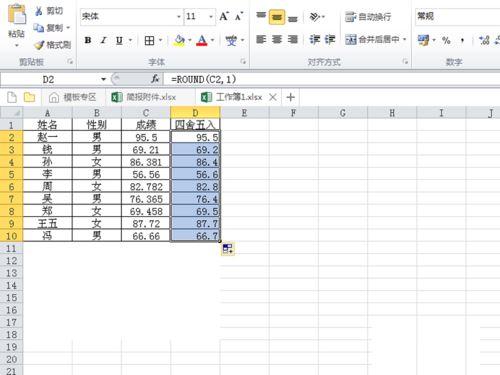 excel表格中如何使用round函数呢?