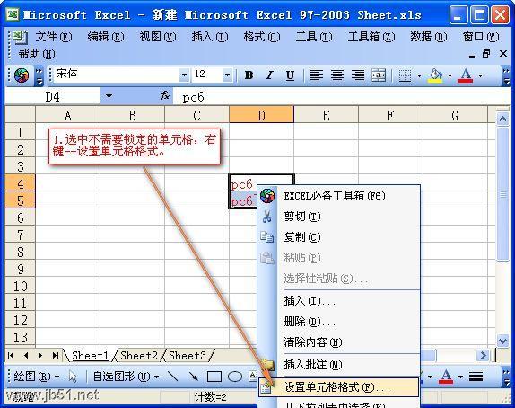 让excel文件只能查看不能修改的多种方法 你喜欢哪个?