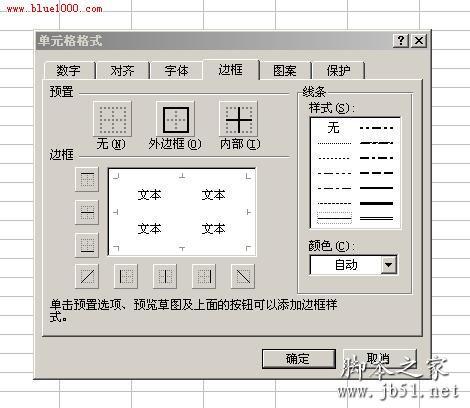 Excel的表格制作的详细方法