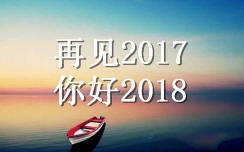 再见2017你好2018图片大全 迎新2018图片大全