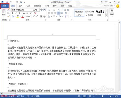 如何设置word文档自动保存
