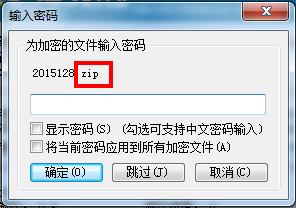 2345好压密码忘记了怎么办呢?
