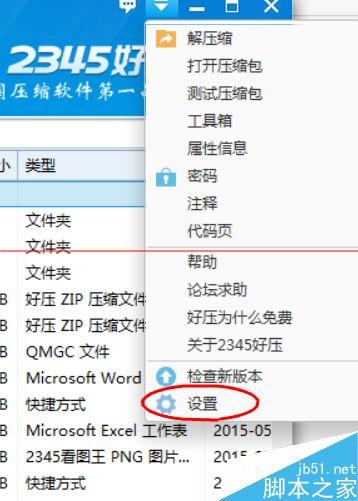 2345好压怎么开启智能限制CPU使用频率呢?