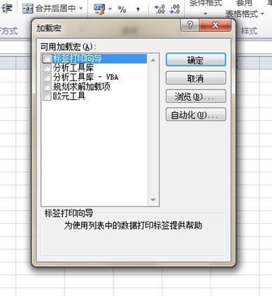 excel2010如何加载宏呢?一起学一学吧!