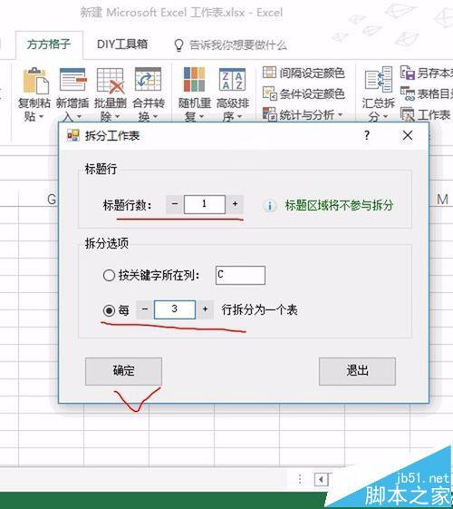 Excel表格内容怎么分成多个工作表呢?