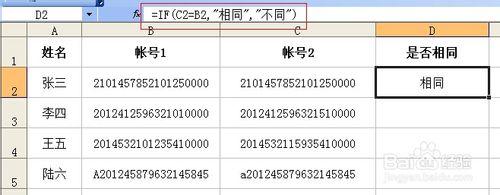 如何在Excel中快速辨别两列数据是否一致
