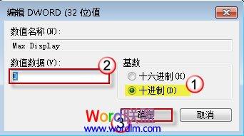删除Word2010文档最近的位置记录的方法