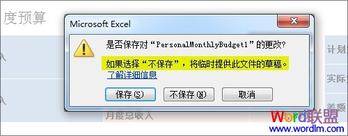 "Excel2010表格""自动保存""和""自动备份""功能 你知道吗?"