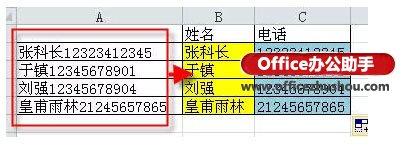 使用excel函数分离姓名和手机号码的方法