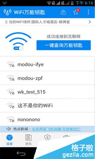 哪款WiFi上网软件好?