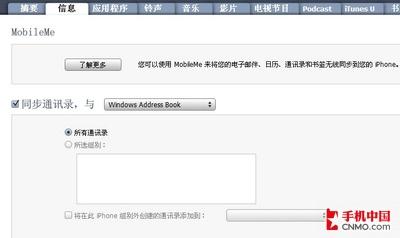 iTunes导入导出iPhone通讯录的方法是什么?
