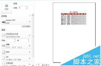 Excel怎么添加可以打印的背景图?一起看看吧!