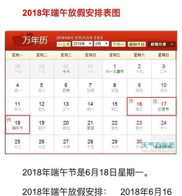 2018年端午节放假吗?附2018假期安排表