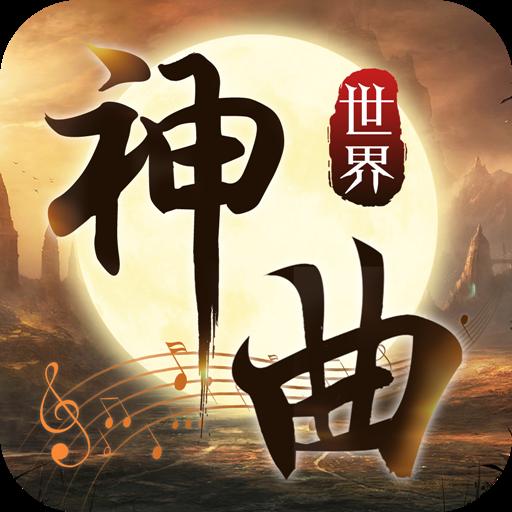 芭蕉免费视频_神曲世界app免费下载_神曲世界安卓最新版1.2.4.6下载