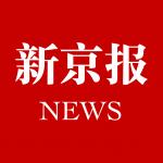 新京报新闻