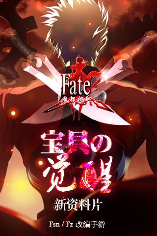 Fate魔都战争软件截图0