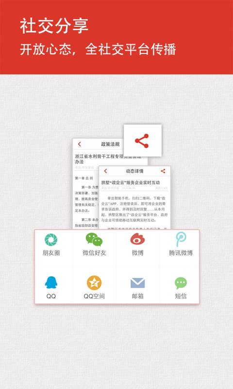 拱墅企业服务平台