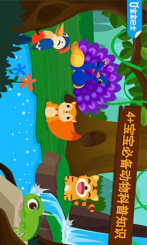 森林动物一宝宝巴士软件截图0