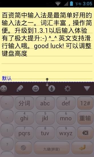 百资拼音输入法