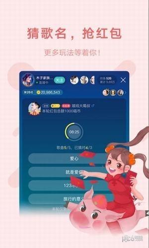 酷狗语音app