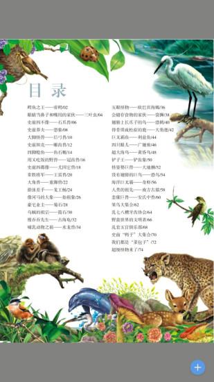 动物嘉年华软件截图1