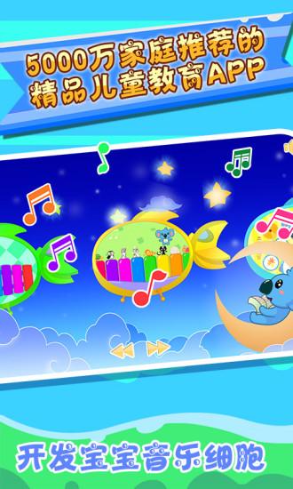 儿童宝宝音乐家