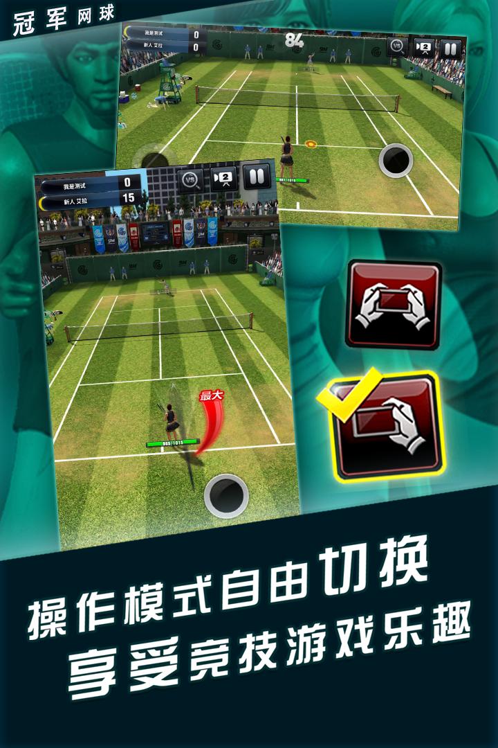 冠军网球软件截图2