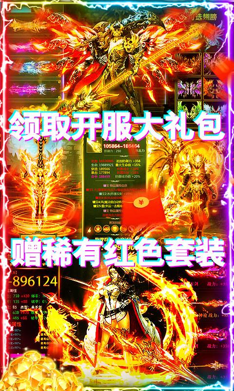 诸神国度-万元版软件截图4