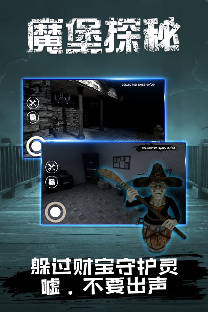 魔堡探秘软件截图1