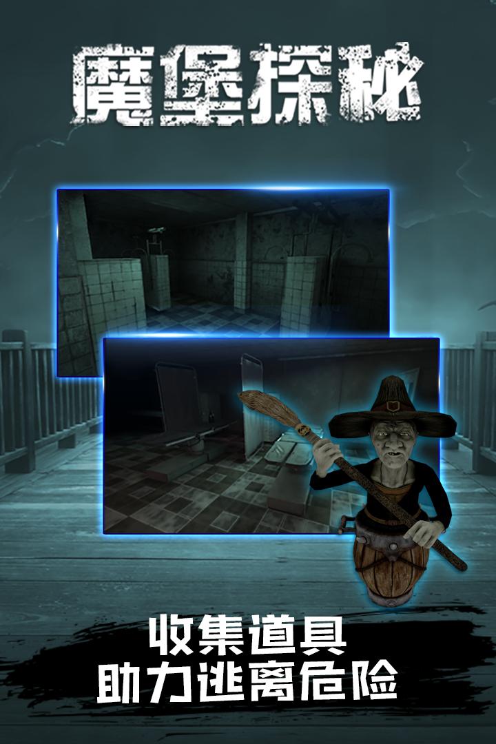 魔堡探秘软件截图4