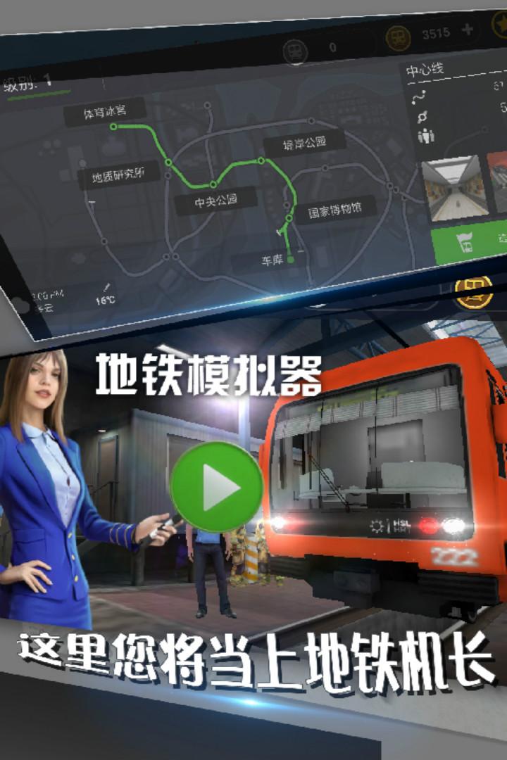地铁模拟器软件截图1