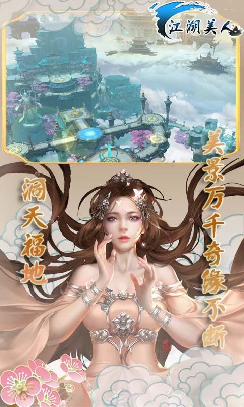 江湖美人(恋爱修仙两不误)软件截图1