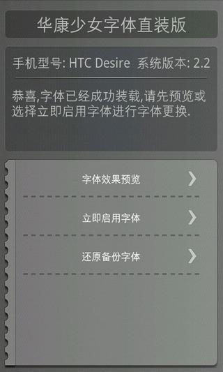 华康少女体-免ROOT换字体